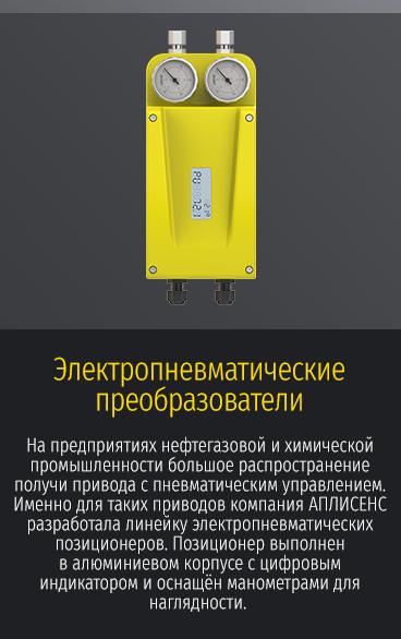 Landing_APLISENS_KZ_product_09-1